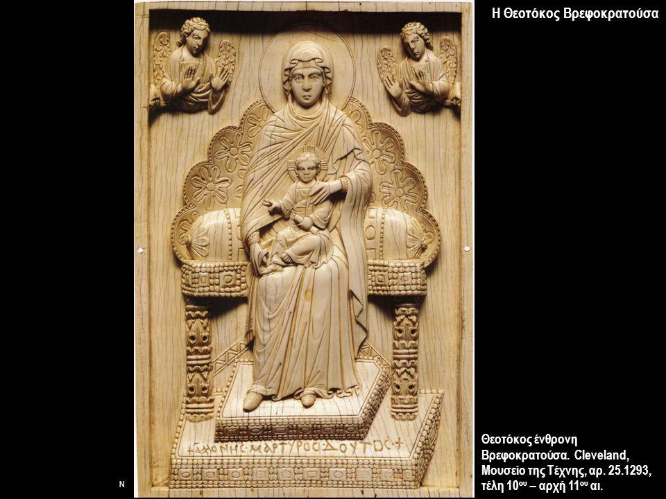 Η Θεοτόκος Βρεφοκρατούσα Θεοτόκος ένθρονη Βρεφοκρατούσα. Cleveland, Μουσείο της Τέχνης, αρ. 25.1293, τέλη 10 ου – αρχή 11 ου αι. N