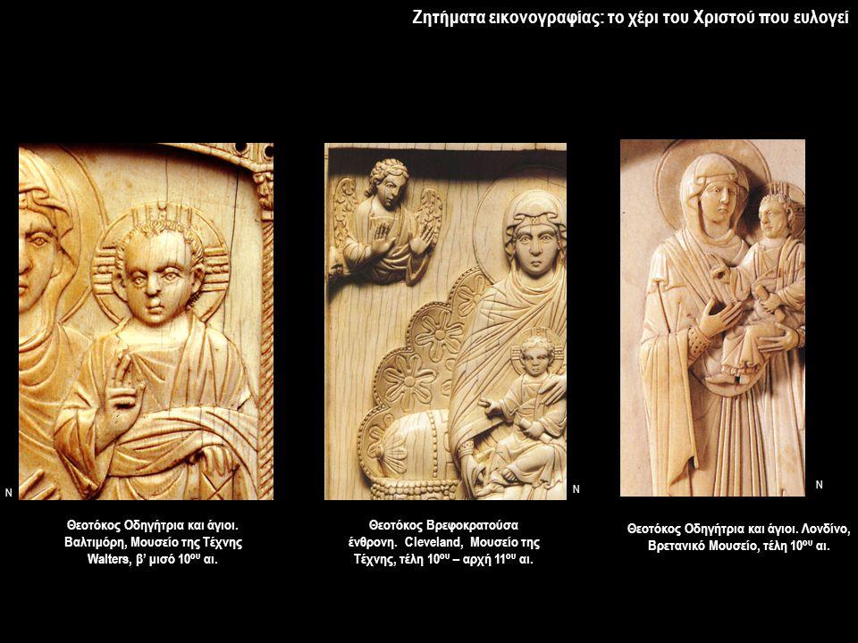Θεοτόκος Βρεφοκρατούσα ένθρονη. Cleveland, Μουσείο της Τέχνης, τέλη 10 ου – αρχή 11 ου αι. Θεοτόκος Οδηγήτρια και άγιοι. Λονδίνο, Βρετανικό Μουσείο, τ