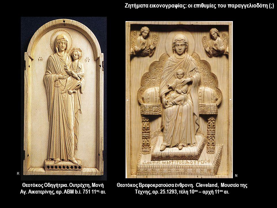 Ζητήματα εικονογραφίας: οι επιθυμίες του παραγγελιοδότη (;) Θεοτόκος Οδηγήτρια. Ουτρέχτη, Μονή Αγ. Αικατερίνης, αρ. ΑΒΜ b.i. 751 11 ος αι. Θεοτόκος Βρ