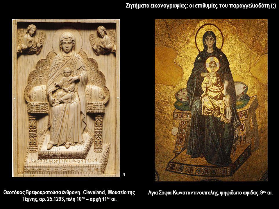 Αγία Σοφία Κωνσταντινούπολης, ψηφιδωτό αψίδας. 9 ος αι. Ζητήματα εικονογραφίας: οι επιθυμίες του παραγγελιοδότη (;) N Θεοτόκος Βρεφοκρατούσα ένθρονη.