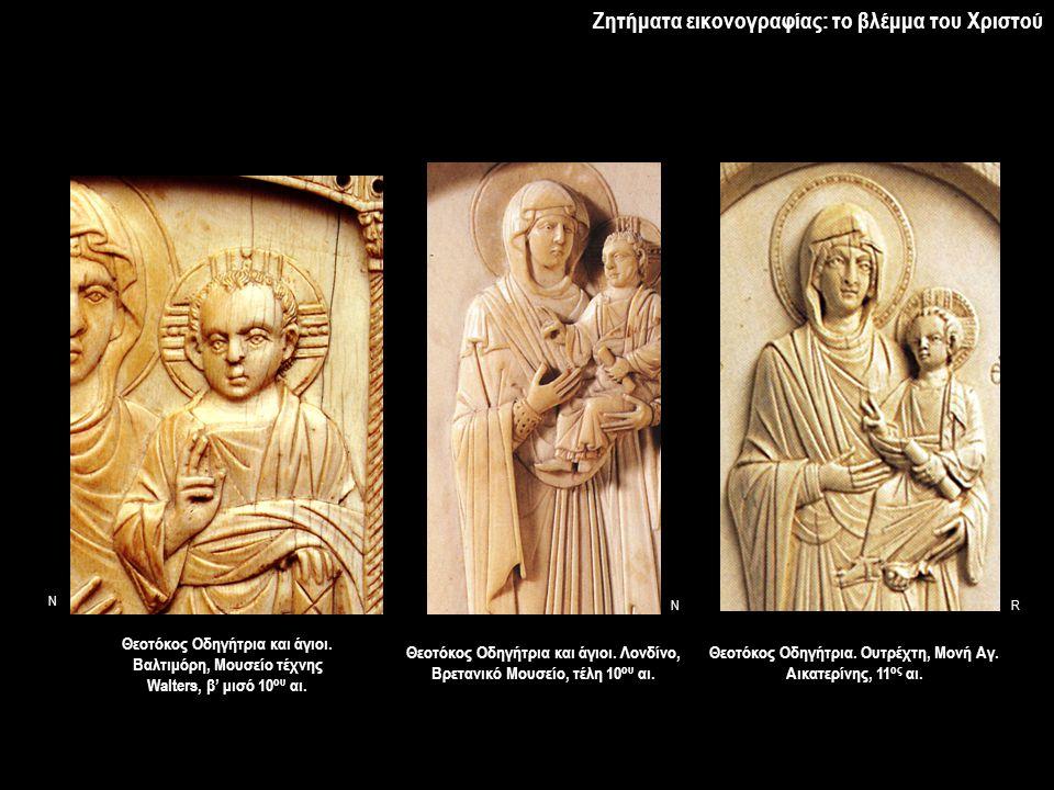 Θεοτόκος Οδηγήτρια και άγιοι. Λονδίνο, Βρετανικό Μουσείο, τέλη 10 ου αι. Θεοτόκος Οδηγήτρια και άγιοι. Βαλτιμόρη, Μουσείο τέχνης Walters, β' μισό 10 ο
