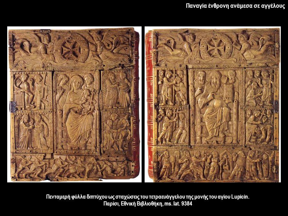 Παναγία ένθρονη ανάμεσα σε αγγέλους Πενταμερή φύλλα διπτύχου ως σταχώσεις του τετραευάγγελου της μονής του αγίου Lupicin. Παρίσι, Εθνική Βιβλιοθήκη, m