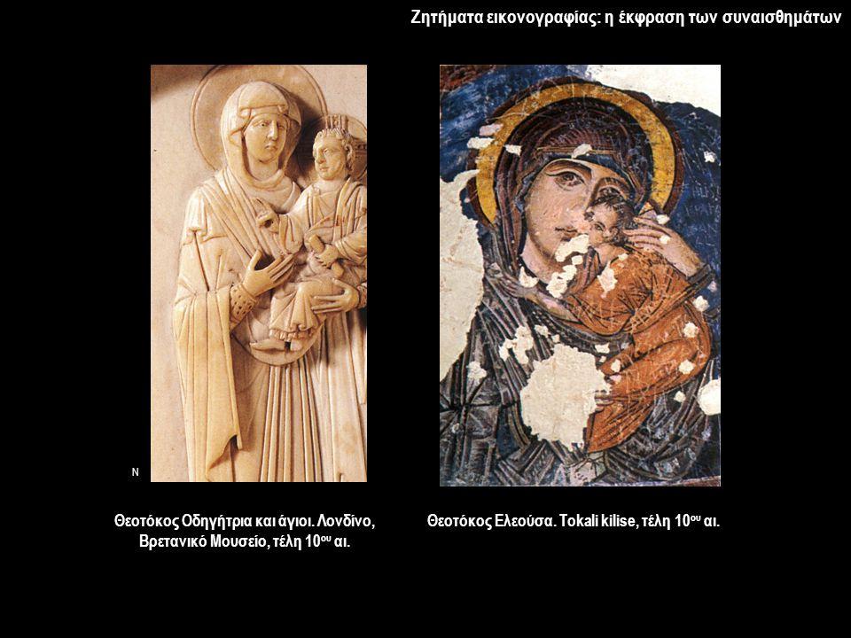 Θεοτόκος Οδηγήτρια και άγιοι. Λονδίνο, Βρετανικό Μουσείο, τέλη 10 ου αι. Θεοτόκος Ελεούσα. Tokali kilise, τέλη 10 ου αι. Ζητήματα εικονογραφίας: η έκφ