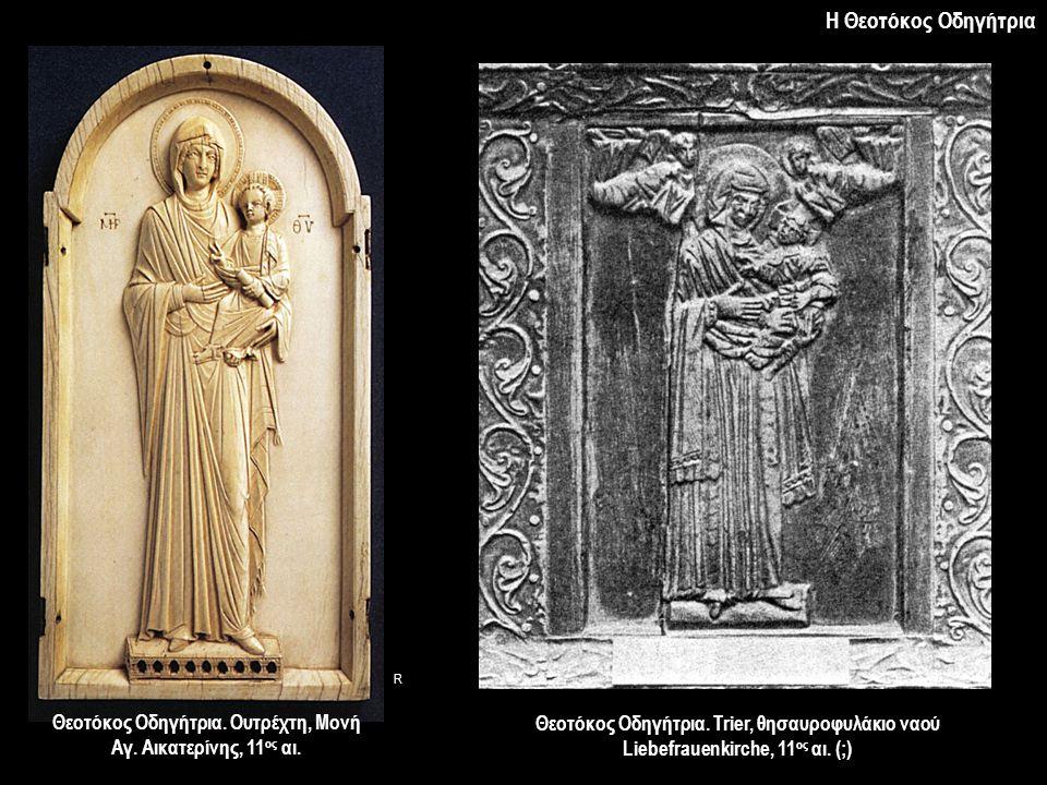 Η Θεοτόκος Οδηγήτρια Θεοτόκος Οδηγήτρια. Ουτρέχτη, Μονή Αγ. Αικατερίνης, 11 ος αι. R Θεοτόκος Οδηγήτρια. Trier, θησαυροφυλάκιο ναού Liebefrauenkirche,