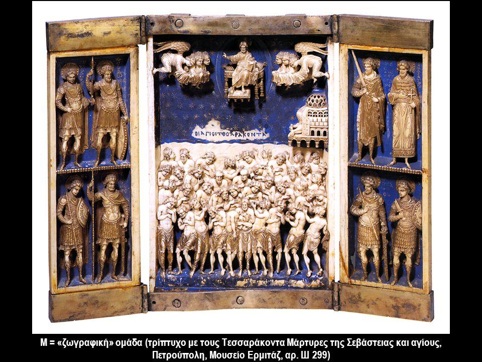 M = «ζωγραφική» ομάδα (τρίπτυχο με τους Τεσσαράκοντα Μάρτυρες της Σεβάστειας και αγίους, Πετρούπολη, Μουσείο Ερμιτάζ, αρ. Ш 299)