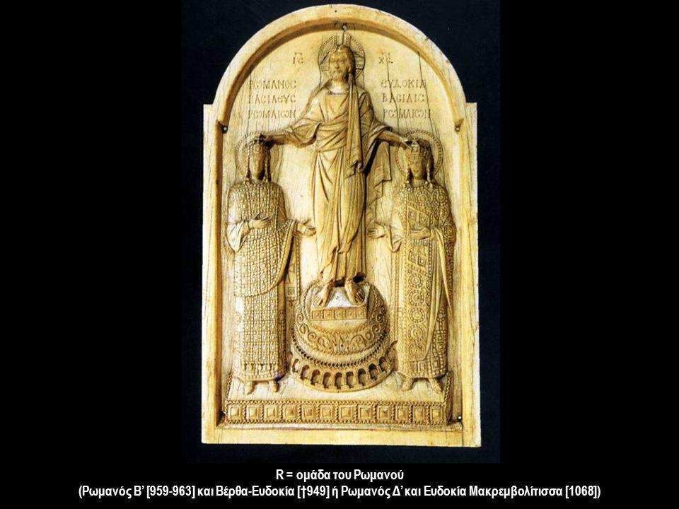 R = ομάδα του Ρωμανού (Ρωμανός Β' [959-963] και Βέρθα-Ευδοκία [†949] ή Ρωμανός Δ' και Ευδοκία Μακρεμβολίτισσα [1068])