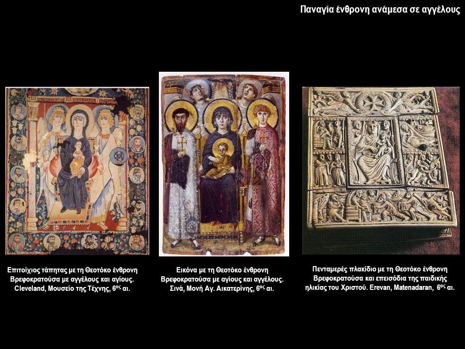 Παναγία ένθρονη ανάμεσα σε αγγέλους Επιτοίχιος τάπητας με τη Θεοτόκο ένθρονη Βρεφοκρατούσα με αγγέλους και αγίους. Cleveland, Μουσείο της Τέχνης, 6 ος