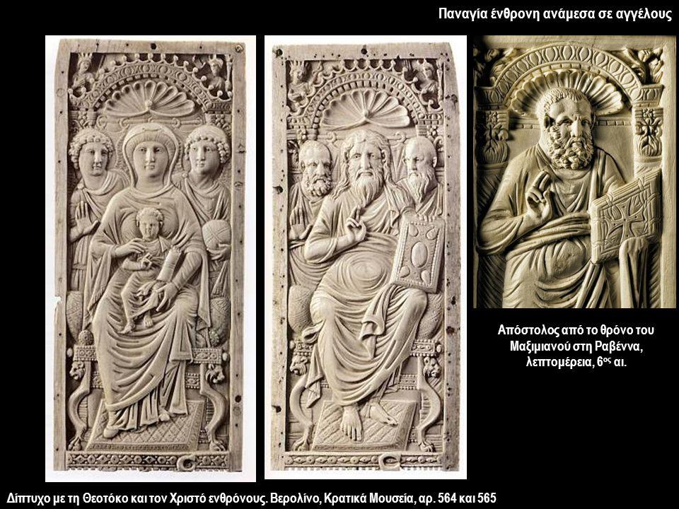 Δίπτυχο με τη Θεοτόκο και τον Χριστό ενθρόνους. Βερολίνο, Κρατικά Μουσεία, αρ. 564 και 565 Παναγία ένθρονη ανάμεσα σε αγγέλους Απόστολος από το θρόνο