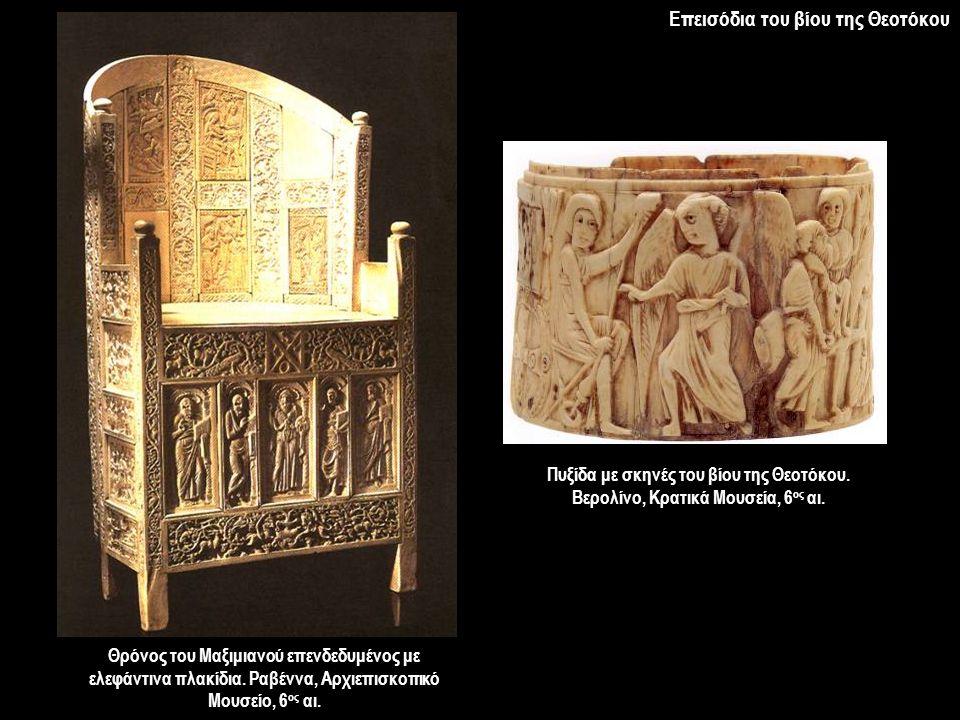 Θρόνος του Μαξιμιανού επενδεδυμένος με ελεφάντινα πλακίδια. Ραβέννα, Αρχιεπισκοπικό Μουσείο, 6 ος αι. Επεισόδια του βίου της Θεοτόκου Πυξίδα με σκηνές