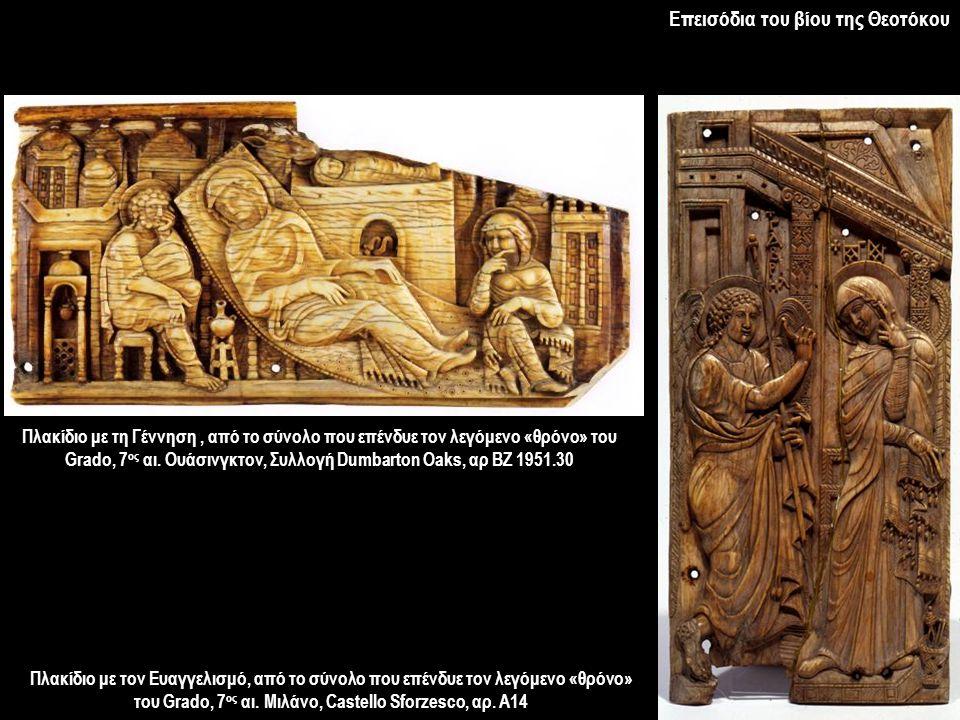Πλακίδιο με τη Γέννηση, από το σύνολο που επένδυε τον λεγόμενο «θρόνο» του Grado, 7 ος αι. Ουάσινγκτον, Συλλογή Dumbarton Oaks, αρ ΒΖ 1951.30 Πλακίδιο
