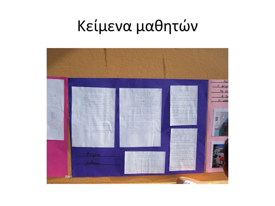 Κείμενα μαθητών