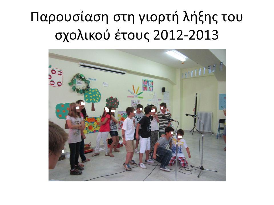 Παρουσίαση στη γιορτή λήξης του σχολικού έτους 2012-2013