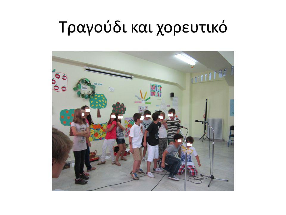 Τραγούδι και χορευτικό