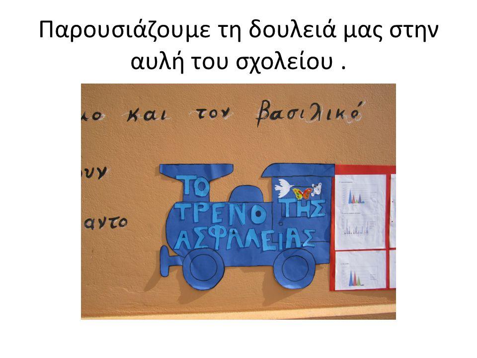 Παρουσιάζουμε τη δουλειά μας στην αυλή του σχολείου.