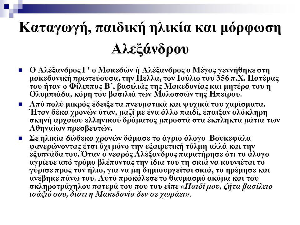 Καταγωγή, παιδική ηλικία και μόρφωση Αλεξάνδρου Ο Αλέξανδρος Γ' ο Μακεδών ή Αλέξανδρος ο Μέγας γεννήθηκε στη μακεδονική πρωτεύουσα, την Πέλλα, τον Ιού
