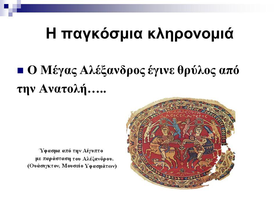 Η παγκόσμια κληρονομιά O Μέγας Αλέξανδρος έγινε θρύλος από την Ανατολή…..