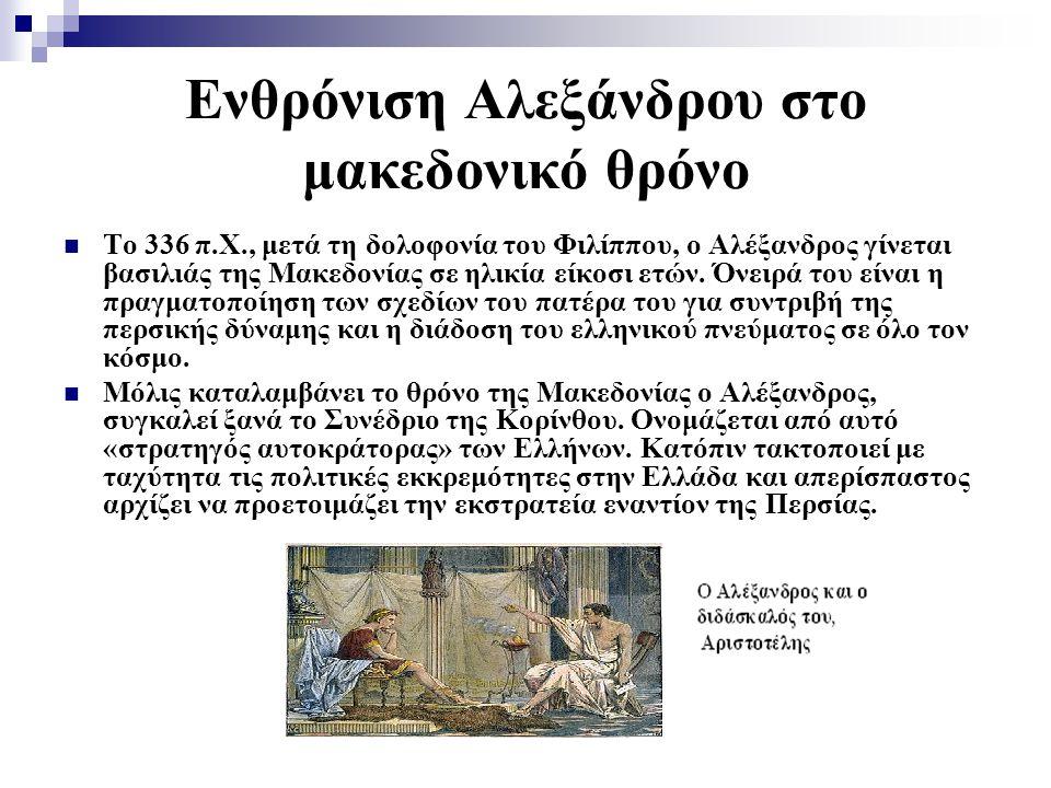 Ενθρόνιση Αλεξάνδρου στο μακεδονικό θρόνο Το 336 π.Χ., μετά τη δολοφονία του Φιλίππου, ο Αλέξανδρος γίνεται βασιλιάς της Μακεδονίας σε ηλικία είκοσι ε