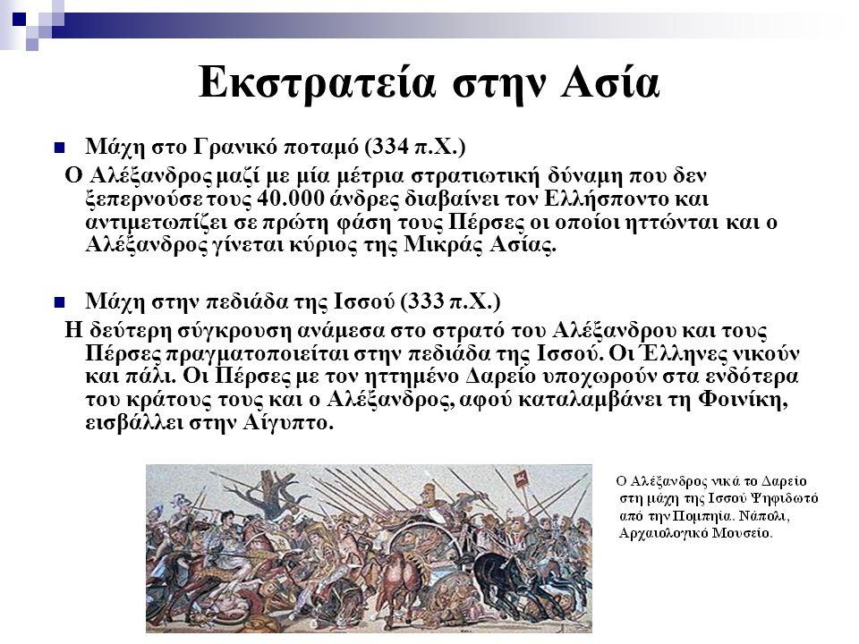 Εκστρατεία στην Ασία Μάχη στο Γρανικό ποταμό (334 π.Χ.) Ο Αλέξανδρος μαζί με μία μέτρια στρατιωτική δύναμη που δεν ξεπερνούσε τους 40.000 άνδρες διαβα