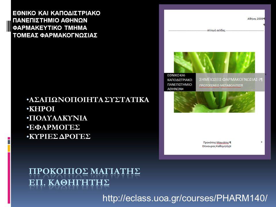 Ασαπωνοποίητο κλάσμα - Αβοκάντο  Το δέντρο αβοκάντο, Persea americana Miller, είναι ένα Lauraceae από τη Νότια Αμερική.