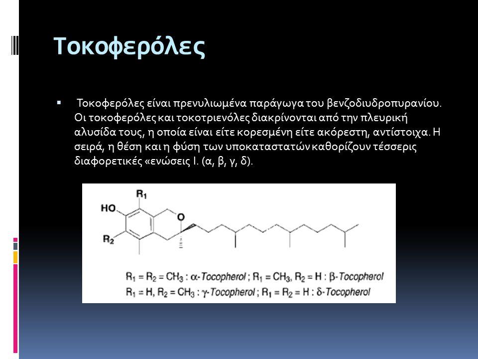 Τοκοφερόλες  Τοκοφερόλες είναι πρενυλιωμένα παράγωγα του βενζοδιυδροπυρανίου. Οι τοκοφερόλες και τοκοτριενόλες διακρίνονται από την πλευρική αλυσίδα