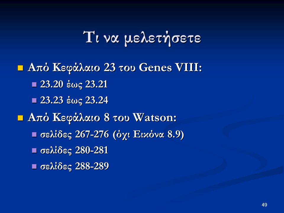 49 Τι να μελετήσετε Από Κεφάλαιο 23 του Genes VIII: Από Κεφάλαιο 23 του Genes VIII: 23.20 έως 23.21 23.20 έως 23.21 23.23 έως 23.24 23.23 έως 23.24 Απ