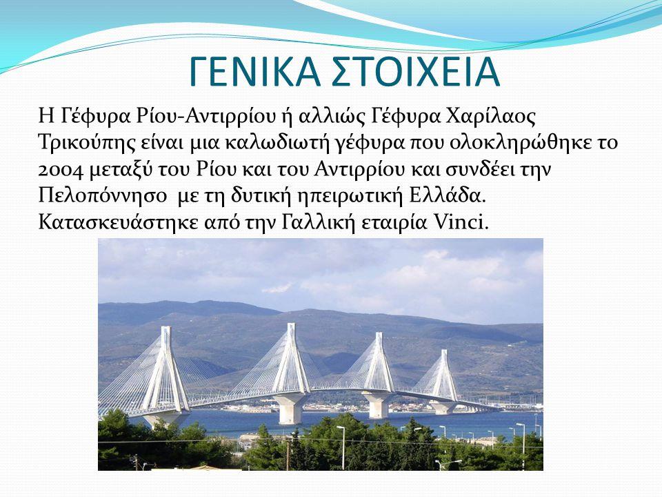 ΓΕΝΙΚΑ ΣΤΟΙΧΕΙΑ Η Γέφυρα Ρίου-Αντιρρίου ή αλλιώς Γέφυρα Χαρίλαος Τρικούπης είναι μια καλωδιωτή γέφυρα που ολοκληρώθηκε το 2004 μεταξύ του Ρίου και του