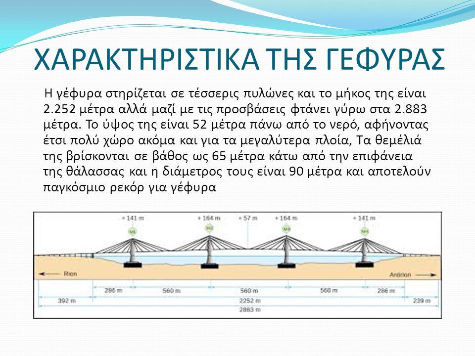 ΧΑΡΑΚΤΗΡΙΣΤΙΚΑ ΤΗΣ ΓΕΦΥΡΑΣ Η γέφυρα στηρίζεται σε τέσσερις πυλώνες και το μήκος της είναι 2.252 μέτρα αλλά μαζί με τις προσβάσεις φτάνει γύρω στα 2.88
