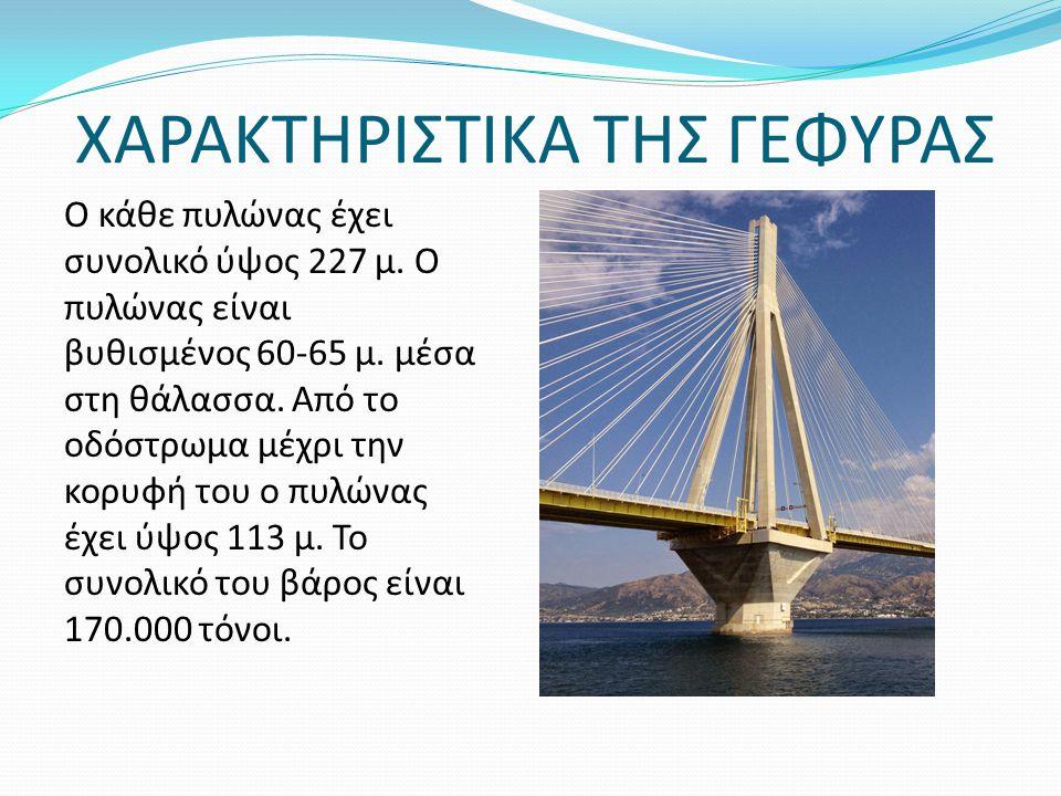 ΧΑΡΑΚΤΗΡΙΣΤΙΚΑ ΤΗΣ ΓΕΦΥΡΑΣ Ο κάθε πυλώνας έχει συνολικό ύψος 227 μ. Ο πυλώνας είναι βυθισμένος 60-65 μ. μέσα στη θάλασσα. Από το οδόστρωμα μέχρι την κ