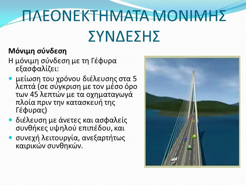ΠΛΕΟΝΕΚΤΗΜΑΤΑ ΜΟΝΙΜΗΣ ΣΥΝΔΕΣΗΣ Μόνιμη σύνδεση Η μόνιμη σύνδεση με τη Γέφυρα εξασφαλίζει: μείωση του χρόνου διέλευσης στα 5 λεπτά (σε σύγκριση με τον μ
