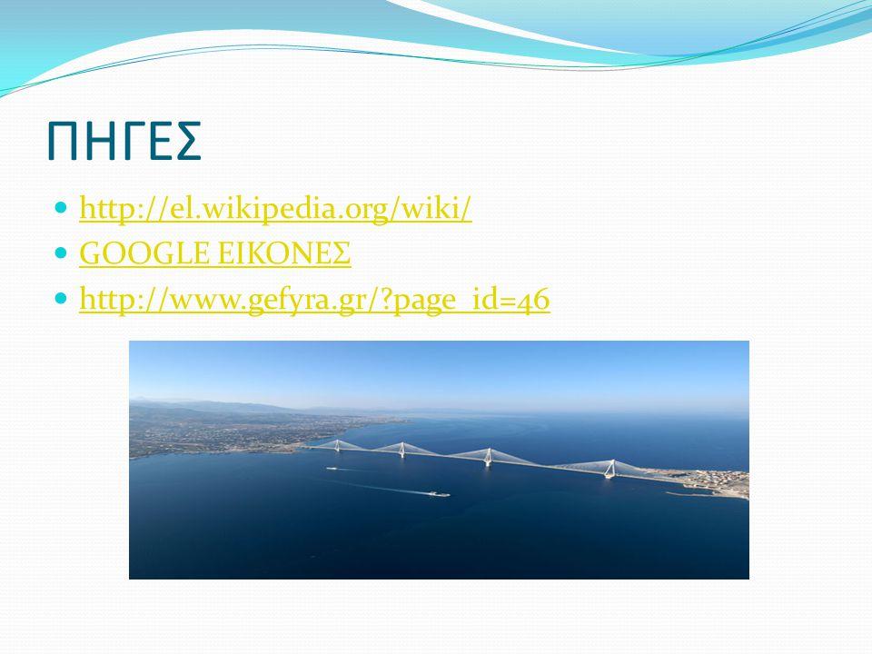 ΠΗΓΕΣ http://el.wikipedia.org/wiki/ GOOGLE ΕΙΚΟΝΕΣ GOOGLE ΕΙΚΟΝΕΣ http://www.gefyra.gr/?page_id=46