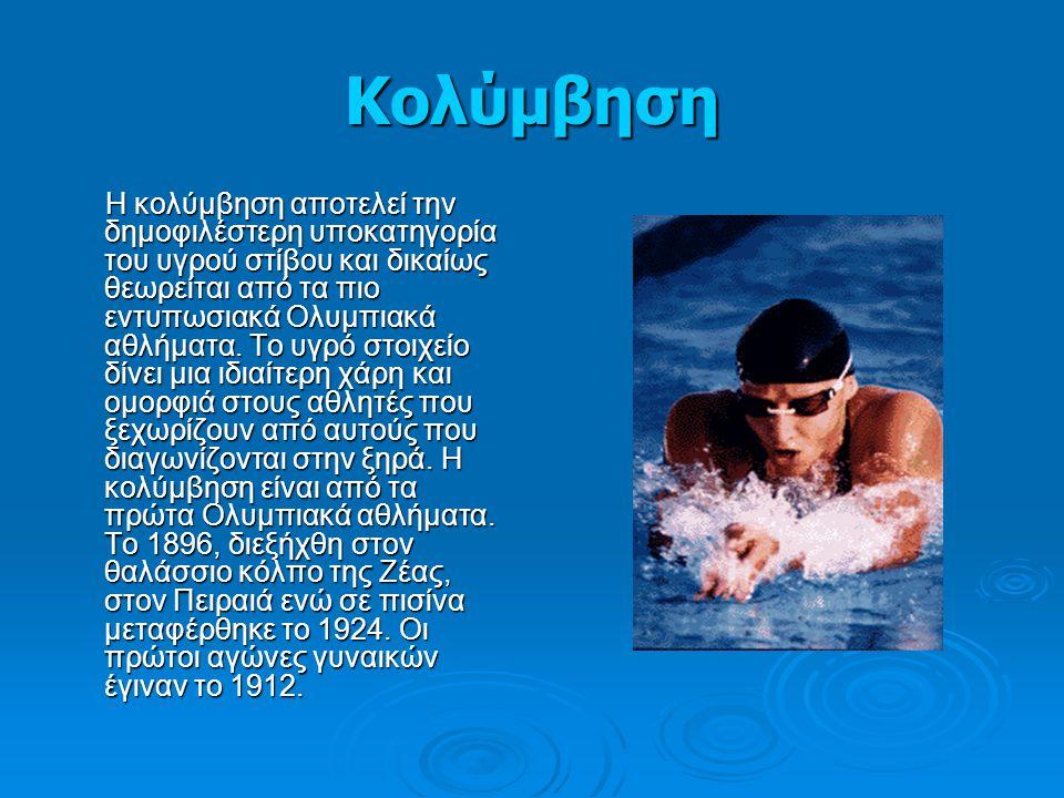 Κολύμβηση Η κολύμβηση αποτελεί την δημοφιλέστερη υποκατηγορία του υγρού στίβου και δικαίως θεωρείται από τα πιο εντυπωσιακά Ολυμπιακά αθλήματα.