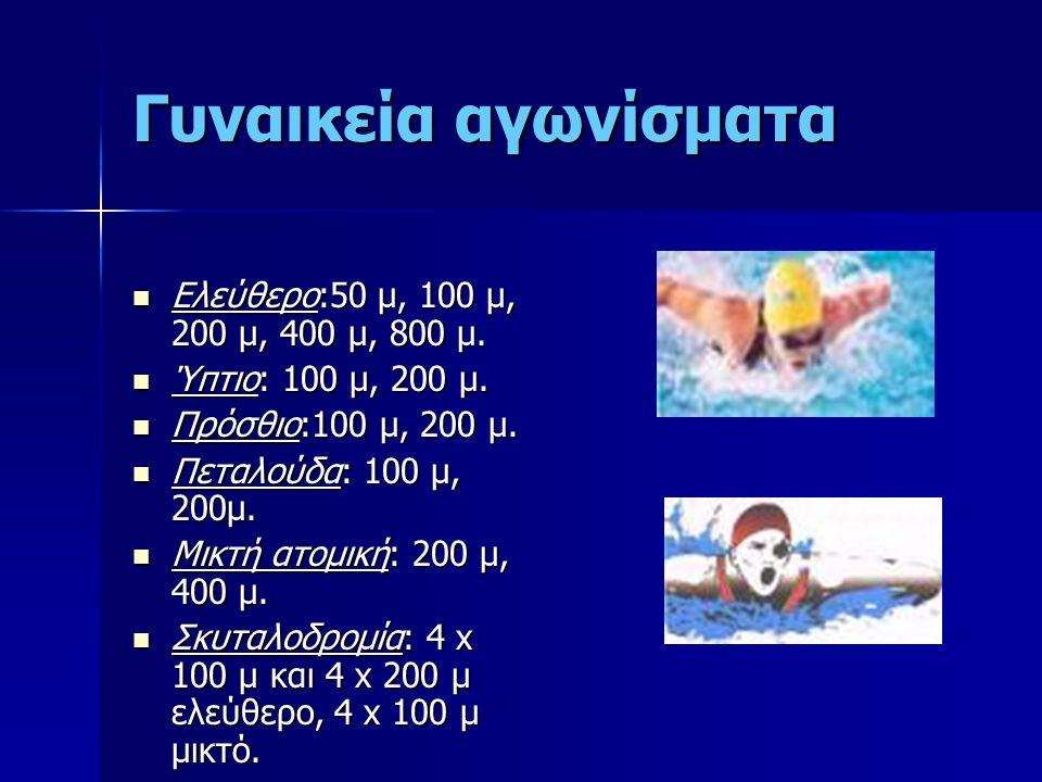 Γυναικεία αγωνίσματα Ελεύθερο:50 μ, 100 μ, 200 μ, 400 μ, 800 μ. Ελεύθερο:50 μ, 100 μ, 200 μ, 400 μ, 800 μ. Ύπτιο: 100 μ, 200 μ. Ύπτιο: 100 μ, 200 μ. Π