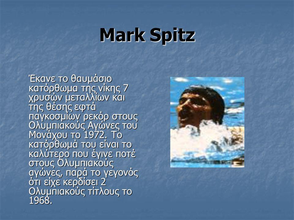 Mark Spitz Έκανε το θαυμάσιο κατόρθωμα της νίκης 7 χρυσών μεταλλίων και της θέσης εφτά παγκοσμίων ρεκόρ στους Ολυμπιακούς Αγώνες του Μονάχου το 1972.
