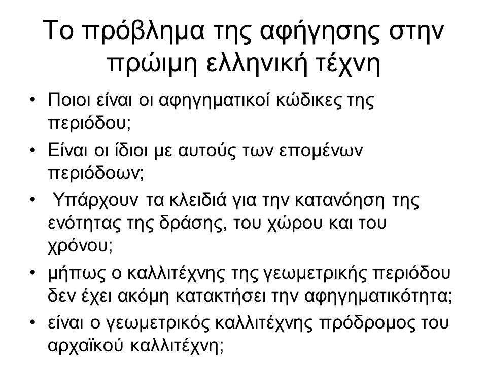 Το πρόβλημα της αφήγησης στην πρώιμη ελληνική τέχνη Ποιοι είναι οι αφηγηματικοί κώδικες της περιόδου; Είναι οι ίδιοι με αυτούς των επομένων περιόδοων;