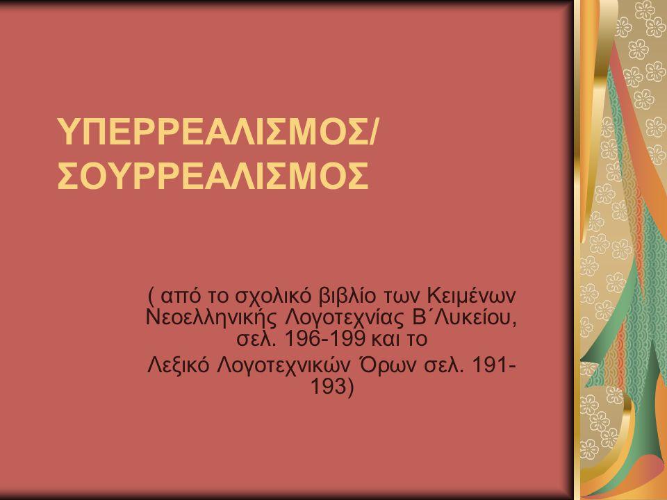 ΣΚΟΠΟΣ: η υπέρβαση του πραγματικού κόσμου με την καταγραφή των υποσυνείδητων ενεργειών της ψυχής και των ονειρικών εντυπώσεών της χωρίς την επέμβαση της λογικής 1924: το μανιφέστο από τον ψυχαναλυτή Αντρέ Μπρετόν