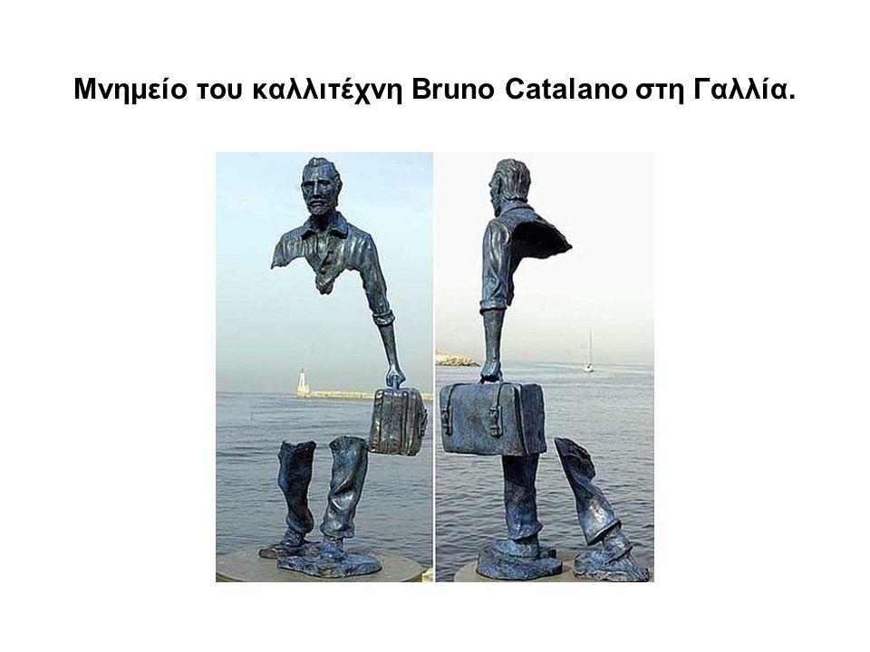 Μνημείο του καλλιτέχνη Bruno Catalano στη Γαλλία.
