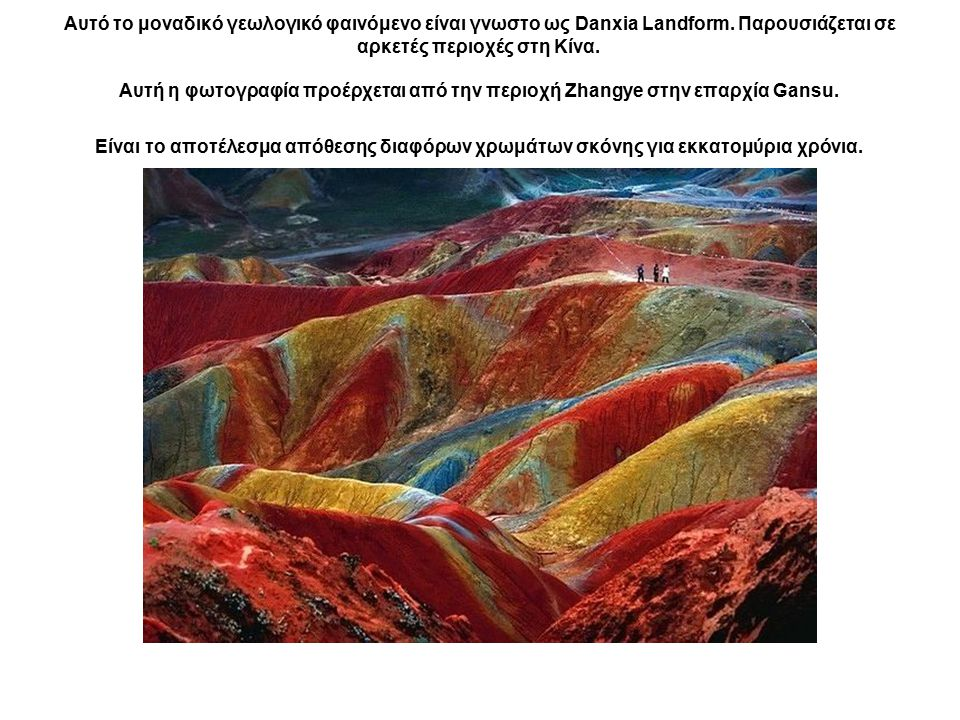 Αυτό το μοναδικό γεωλογικό φαινόμενο είναι γνωστο ως Danxia Landform. Παρουσιάζεται σε αρκετές περιοχές στη Κίνα. Αυτή η φωτογραφία προέρχεται από την