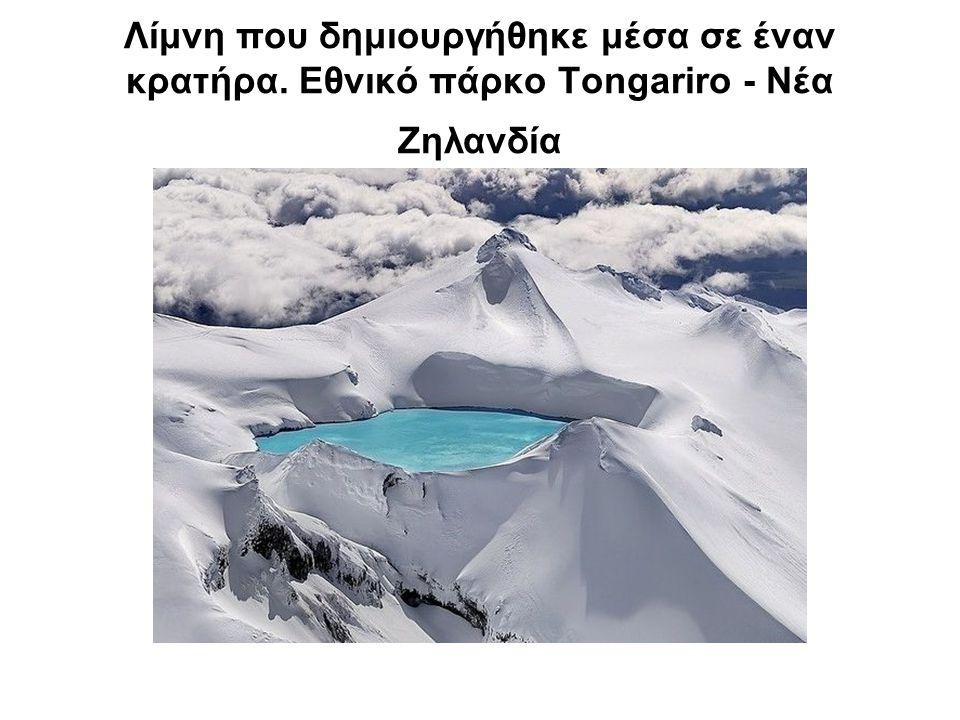 Λίμνη που δημιουργήθηκε μέσα σε έναν κρατήρα. Εθνικό πάρκο Tongariro - Νέα Ζηλανδία