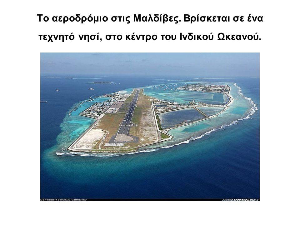 Το αεροδρόμιο στις Μαλδίβες. Βρίσκεται σε ένα τεχνητό νησί, στο κέντρο του Ινδικού Ωκεανού.