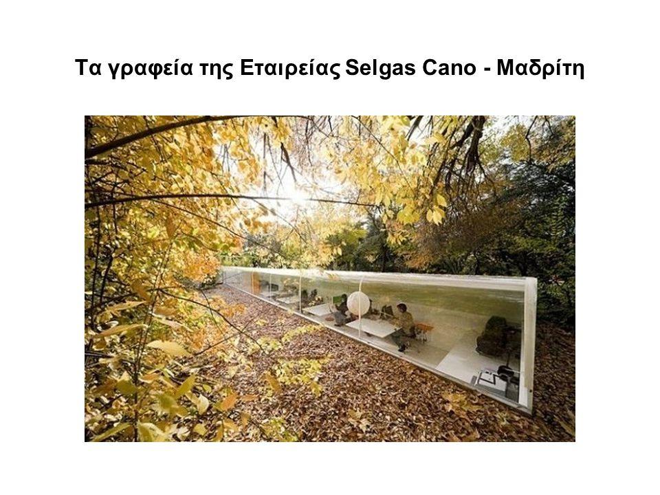 Τα γραφεία της Εταιρείας Selgas Cano - Μαδρίτη