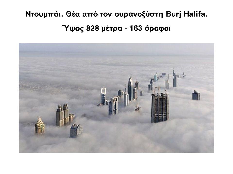 Ντουμπάι. Θέα από τον ουρανοξύστη Burj Halifa. Ύψος 828 μέτρα - 163 όροφοι