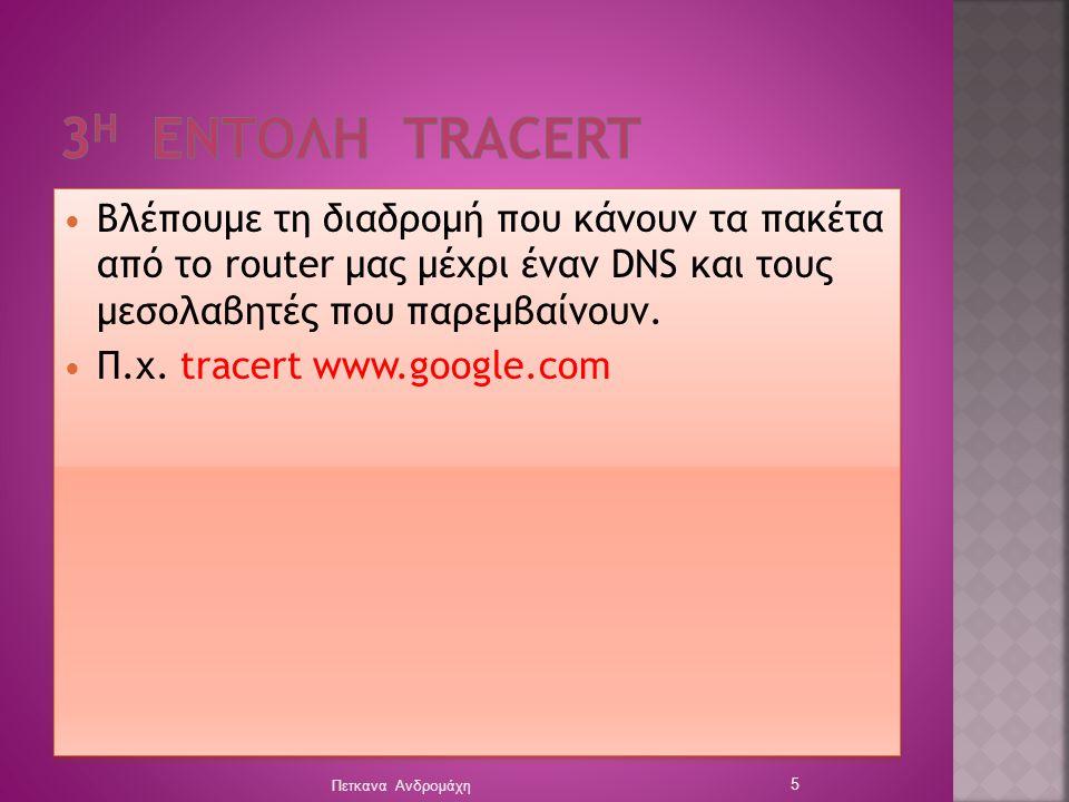Στέλνει πακέτα σε ένα DNS(π.χ. www.google.com) και μας ενημερώνει αν και σε πόσο χρόνο λάβαμε απάντηση. Π.χ. Ping –n 4 www.google.com Στέλνει πακέτα σ