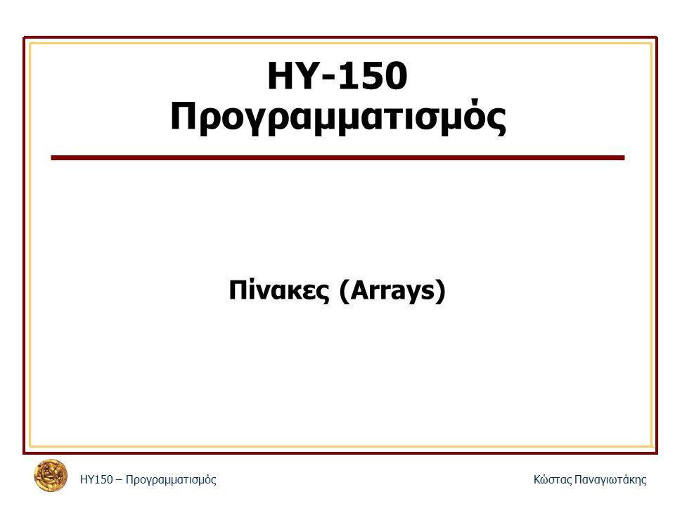 ΗΥ150 – ΠρογραμματισμόςΚώστας Παναγιωτάκης ΗΥ-150 Προγραμματισμός Πίνακες (Arrays)