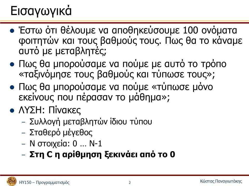 ΗΥ150 – Προγραμματισμός Κώστας Παναγιωτάκης 2 Εισαγωγικά Έστω ότι θέλουμε να αποθηκεύσουμε 100 ονόματα φοιτητών και τους βαθμούς τους.