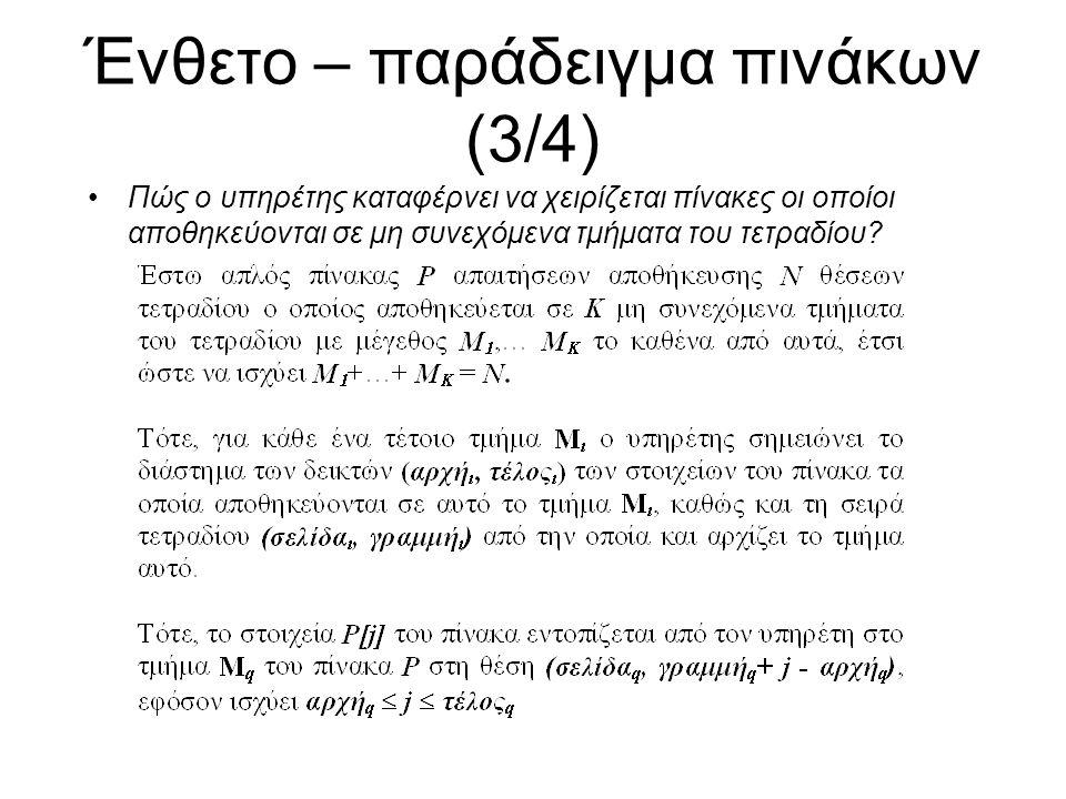 Ένθετο – παράδειγμα πινάκων (3/4) Πώς ο υπηρέτης καταφέρνει να χειρίζεται πίνακες οι οποίοι αποθηκεύονται σε μη συνεχόμενα τμήματα του τετραδίου