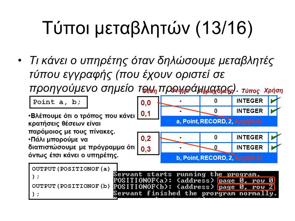 Τύποι μεταβλητών (13/16) Τι κάνει ο υπηρέτης όταν δηλώσουμε μεταβλητές τύπου εγγραφής (που έχουν οριστεί σε προηγούμενο σημείο του προγράμματος).