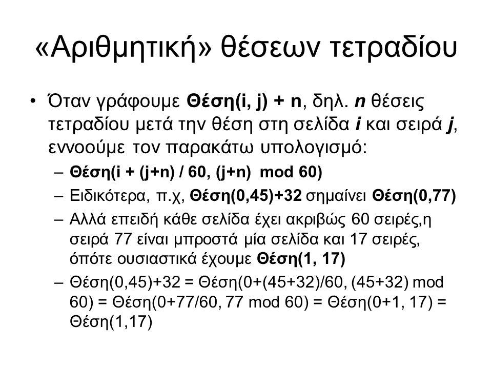 «Αριθμητική» θέσεων τετραδίου Όταν γράφουμε Θέση(i, j) + n, δηλ.