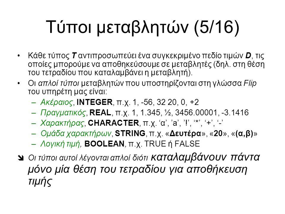 Τύποι μεταβλητών (5/16) Κάθε τύπος Τ αντιπροσωπεύει ένα συγκεκριμένο πεδίο τιμών D, τις οποίες μπορούμε να αποθηκεύσουμε σε μεταβλητές (δηλ.