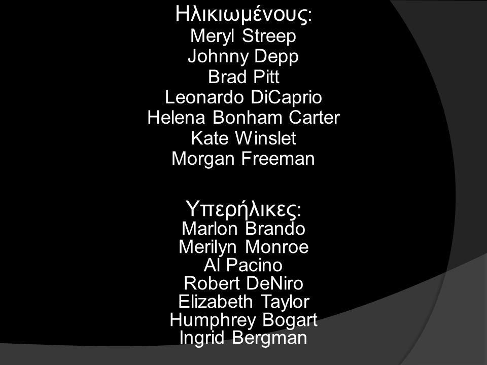 Ηλικιωμένους : Meryl Streep Johnny Depp Brad Pitt Leonardo DiCaprio Helena Bonham Carter Kate Winslet Morgan Freeman Υπερήλικες : Marlon Brando Merily