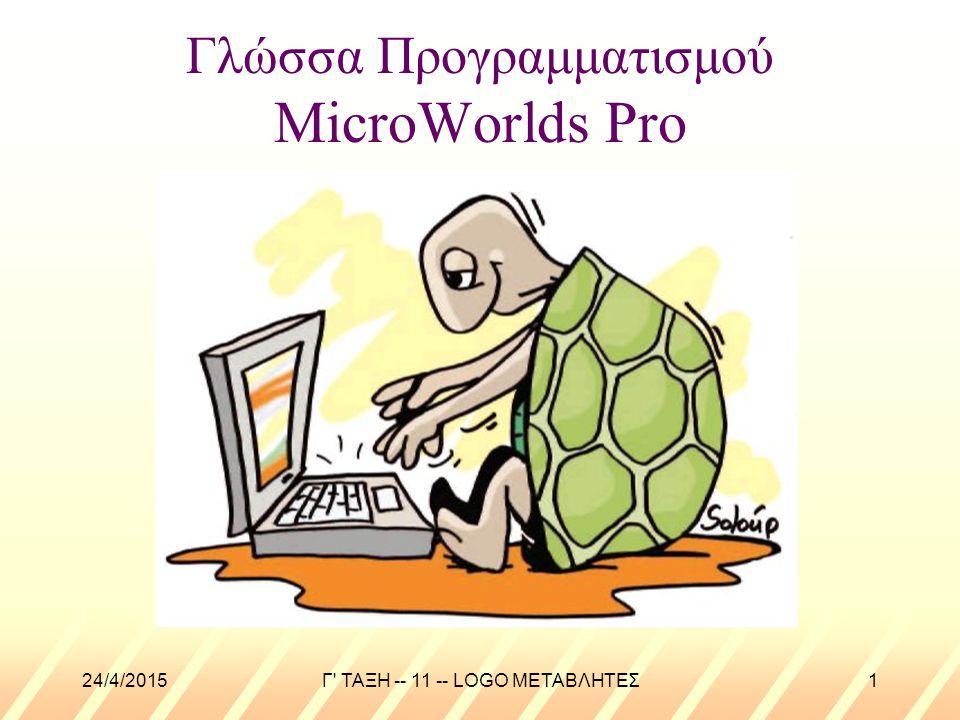 24/4/2015Γ' ΤΑΞΗ -- 11 -- LOGO ΜΕΤΑΒΛΗΤΕΣ1 Γλώσσα Προγραμματισμού MicroWorlds Pro